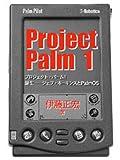 Project Palm 1 誕生