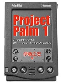[伊藤正宏]のProject Palm 1 誕生