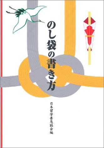 のし袋の書き方についての本