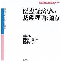 医療経済学の基礎理論と論点 講座 医療経済・政策学 第1巻