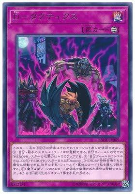 遊戯王/第10期/08弾/DANE-JP069 D-タクティクス R