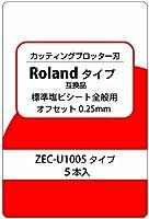 カッティングプロッター刃 Rolandタイプ互換品 塩ビ一般標準用 ZEC-U1005タイプ互換品 5本入