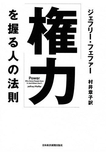 「権力」を握る人の法則 [ハードカバー] / ジェフリー・フェファー (著); 村井 章子 (翻訳); 日本経済新聞出版社 (刊)
