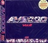 AV2000(2) [DVD]