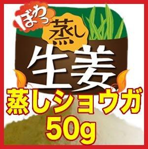 蒸しショウガ 50g【5袋セット】≪合計250g≫ 蒸し生姜(乾燥ショウガ)