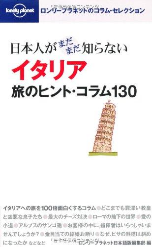 日本人がまだまだ知らないイタリア 旅のヒント・コラム130 (ロンリープラネットのコラム・セレクション)