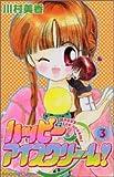 ハッピーアイスクリーム! 3 (講談社コミックスなかよし)