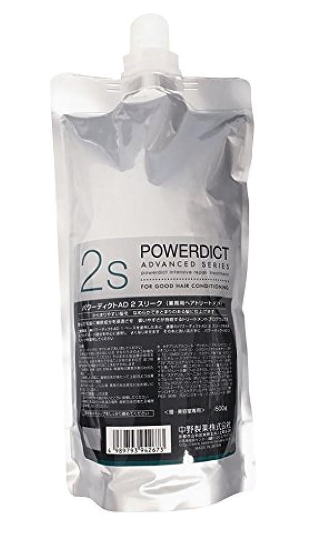 ごみコショウばかげている中野製薬 パワーディクト AD2 スリーク 500ml