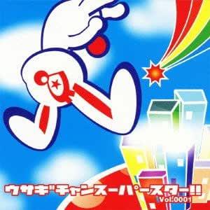 ウサギチャンスーパースター!! Vol.0001
