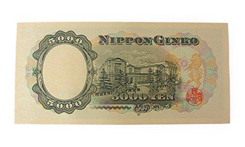 古銭日本銀行券C号5,000円聖徳太子5,000円札