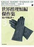 世界推理短編傑作集3【新版】 (創元推理文庫)