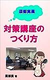 菜都実風『対策講座』のつくり方 (Hatze出版)