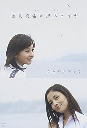 堀北真希×黒木メイサ short film『きみのゆびさき』 [DVD]の詳細を見る