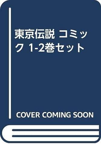 東京伝説 コミック 1-2巻セット