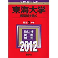 東海大学(医学部を除く) (2012年版 大学入試シリーズ)