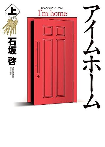 アイムホーム 上 (ビッグコミックススペシャル)