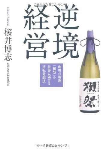 逆境経営―――山奥の地酒「獺祭」を世界に届ける逆転発想法の詳細を見る