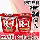 【クール便】明治ヨーグルト2種類「R-1ヨーグルト」「R-1 ヨーグルト低脂肪」セット ■各24個入り(計48個)■