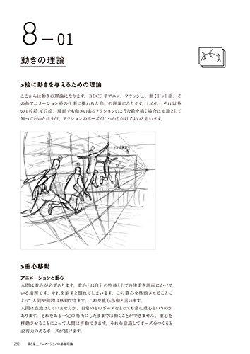 アニメーターが教える線画デザインの教科書