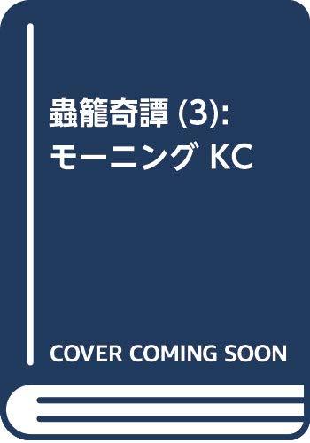 蟲籠奇譚(3) (モーニング KC)