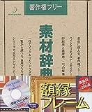 素材辞典 Vol.25 額縁・フレーム編