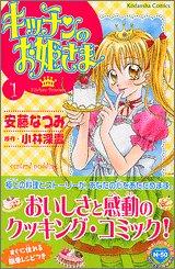 キッチンのお姫さま(1) (講談社コミックスなかよし)の詳細を見る