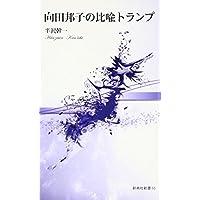 向田邦子の比喩トランプ (新典社新書55)
