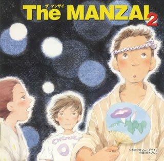 The MANZAI(2)の詳細を見る