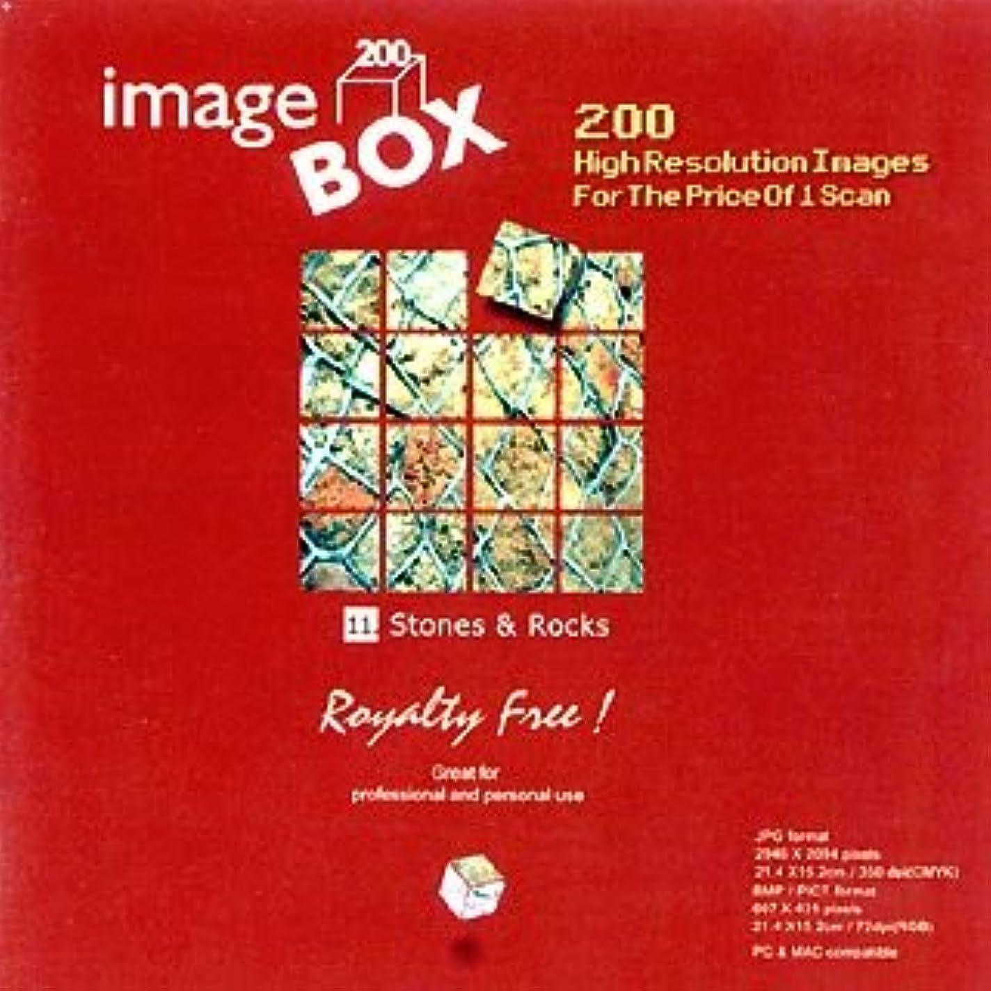 イメージ ボックス Vol.11 岩石