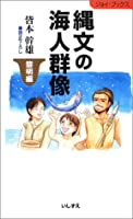 縄文の海人群像 (いしずえ・ジョイ・ブックス)