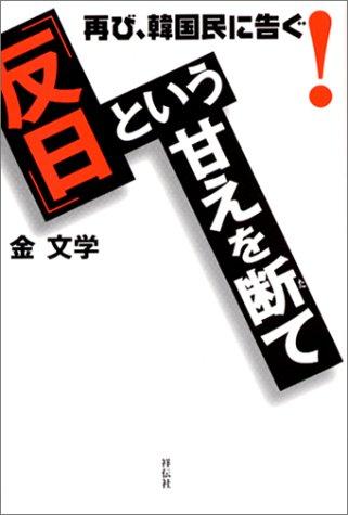 再び、韓国民に告ぐ!「反日」という甘えを断ての詳細を見る