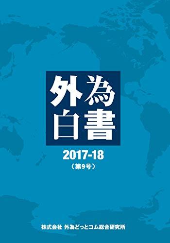 外為白書2017-18(第9号)