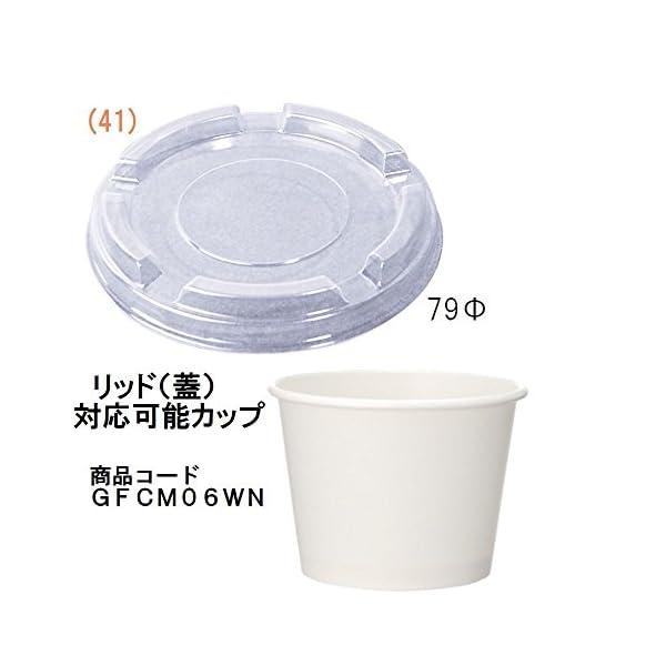 日本デキシー 業務用リッド(蓋) 79Φ透明リ...の紹介画像3