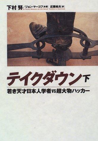 テイクダウン―若き天才日本人学者vs超大物ハッカー〈下〉
