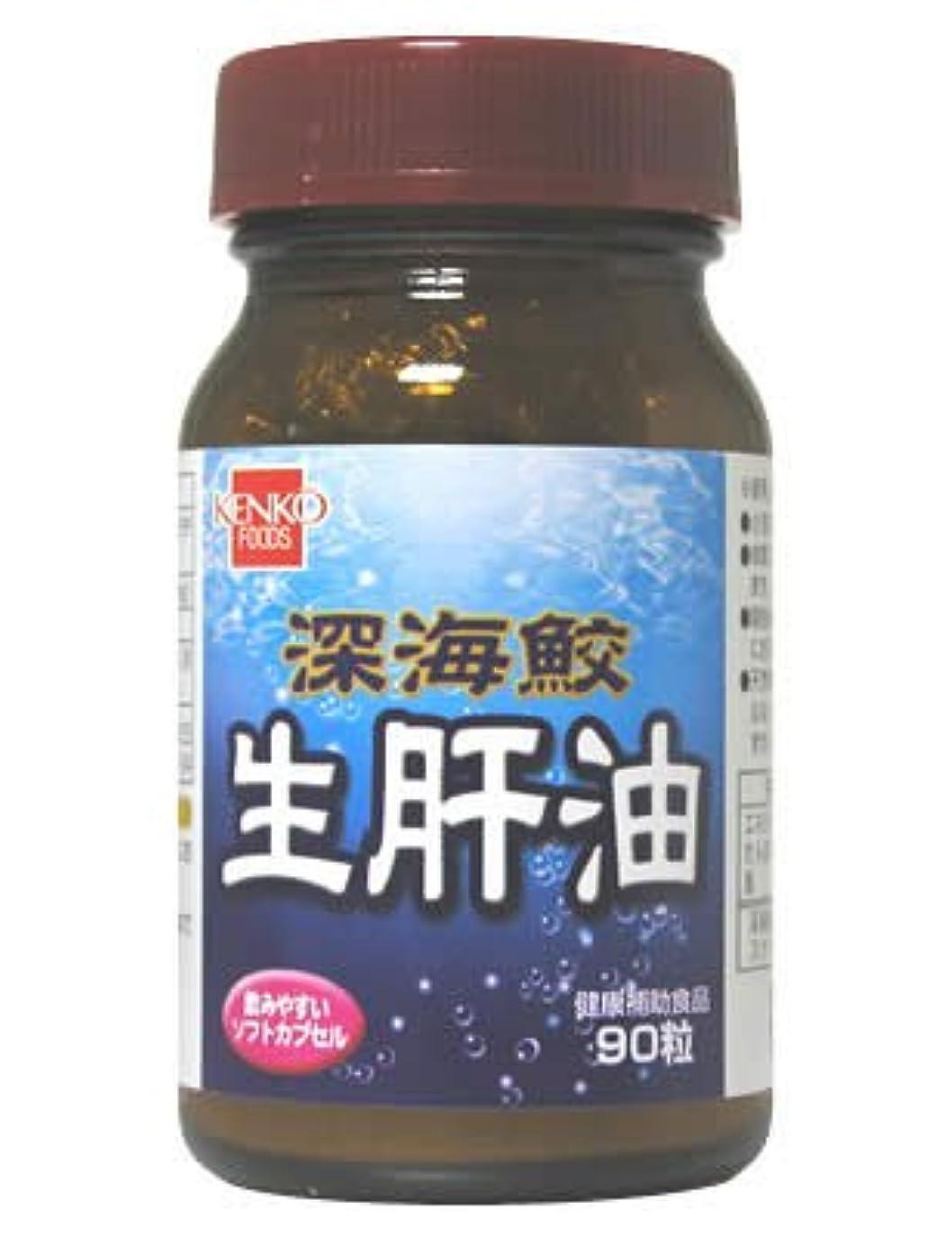 側面甘美な細断健康フーズ 深海鮫生肝油 90粒