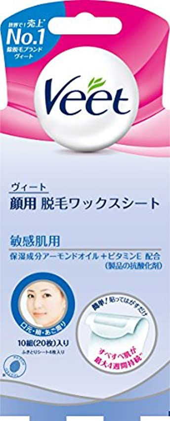 ファセットフロント立法ヴィート Veet 顔用 除毛 脱毛ワックスシート 敏感肌用 10組20枚入 フェイスケア ムダ毛ケア用