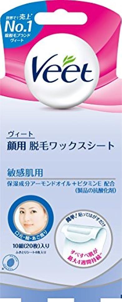 薬剤師事実冊子ヴィート Veet 顔用 除毛 脱毛ワックスシート 敏感肌用 10組20枚入 フェイスケア ムダ毛ケア用