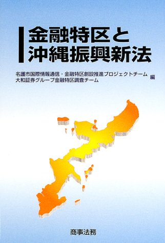 金融特区と沖縄振興新法