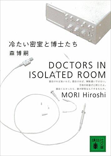 冷たい密室と博士たち DOCTORS IN ISOLATED ROOM S&Mシリーズ (講談社文庫)の詳細を見る