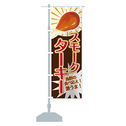 スモークターキー のぼり旗(レギュラー60x180cm 左チチ 標準)