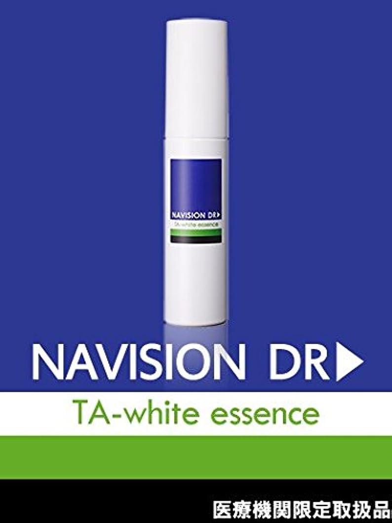 セットアップ正確綺麗なNAVISION DR? ナビジョンDR TAホワイトエッセンス(医薬部外品) 45mL 【医療機関限定取扱品】