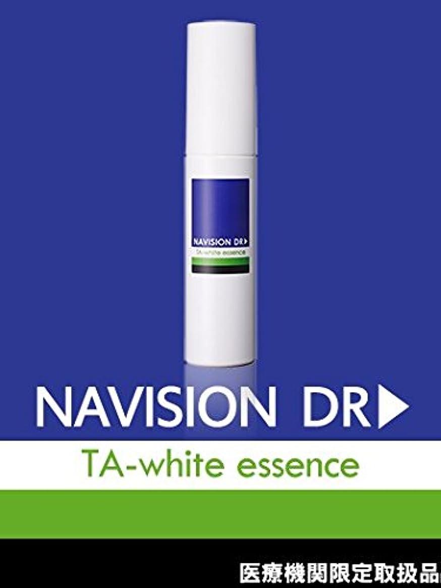変装した収まる護衛NAVISION DR? ナビジョンDR TAホワイトエッセンス(医薬部外品) 45mL 【医療機関限定取扱品】