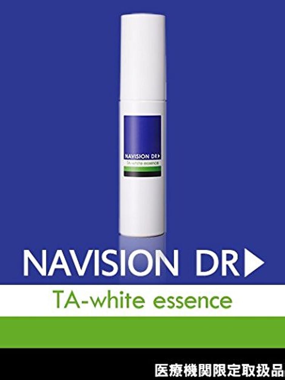 矢印ほこりっぽいおめでとうNAVISION DR? ナビジョンDR TAホワイトエッセンス(医薬部外品) 45mL 【医療機関限定取扱品】