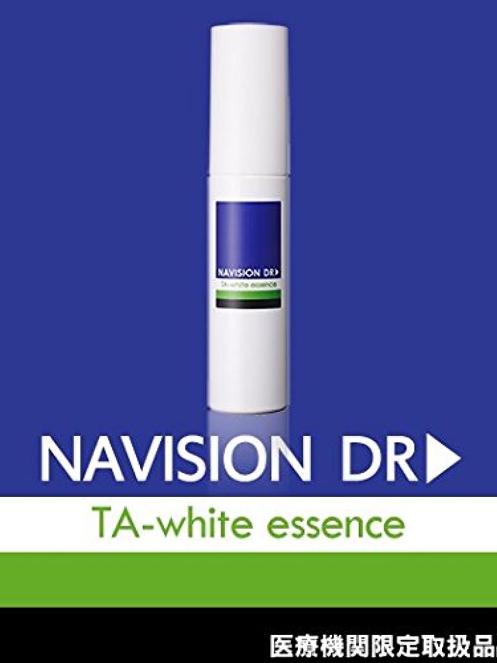 民兵くぼみ区別するNAVISION DR? ナビジョンDR TAホワイトエッセンス(医薬部外品) 45mL 【医療機関限定取扱品】