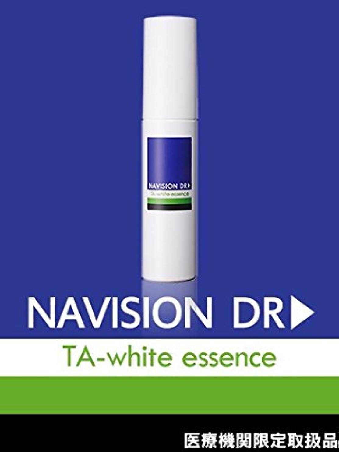 シロクマスパイメダルNAVISION DR? ナビジョンDR TAホワイトエッセンス(医薬部外品) 45mL 【医療機関限定取扱品】