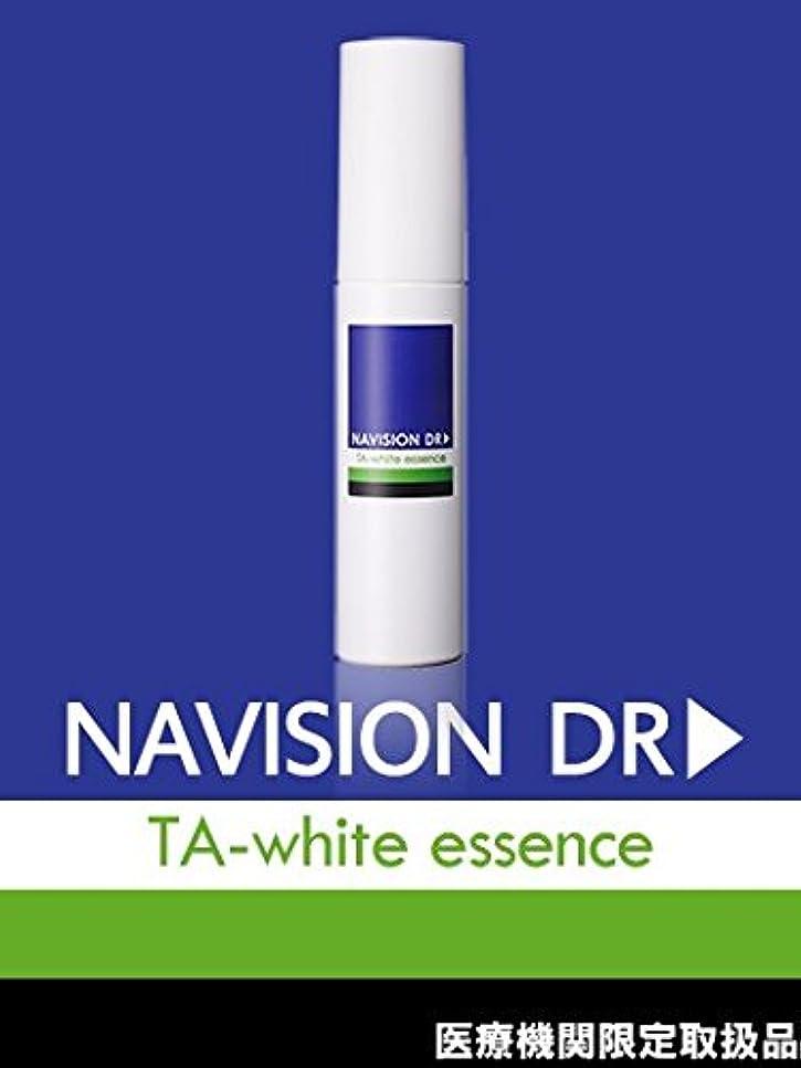 未満つまらないマークNAVISION DR? ナビジョンDR TAホワイトエッセンス(医薬部外品) 45mL 【医療機関限定取扱品】