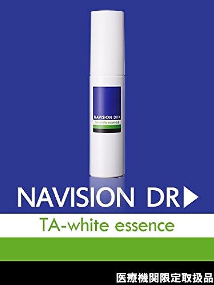 アクティブテレマコスフックNAVISION DR? ナビジョンDR TAホワイトエッセンス(医薬部外品) 45mL 【医療機関限定取扱品】