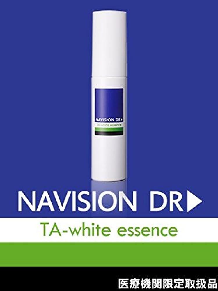 コンセンサス神の半ばNAVISION DR? ナビジョンDR TAホワイトエッセンス(医薬部外品) 45mL 【医療機関限定取扱品】