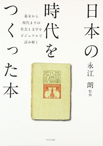 日本の時代をつくった本の詳細を見る