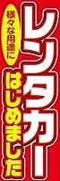 のぼり旗スタジオ のぼり旗 レンタカー007 大サイズ H2700mm×W900mm